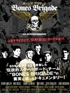 bones-brigade