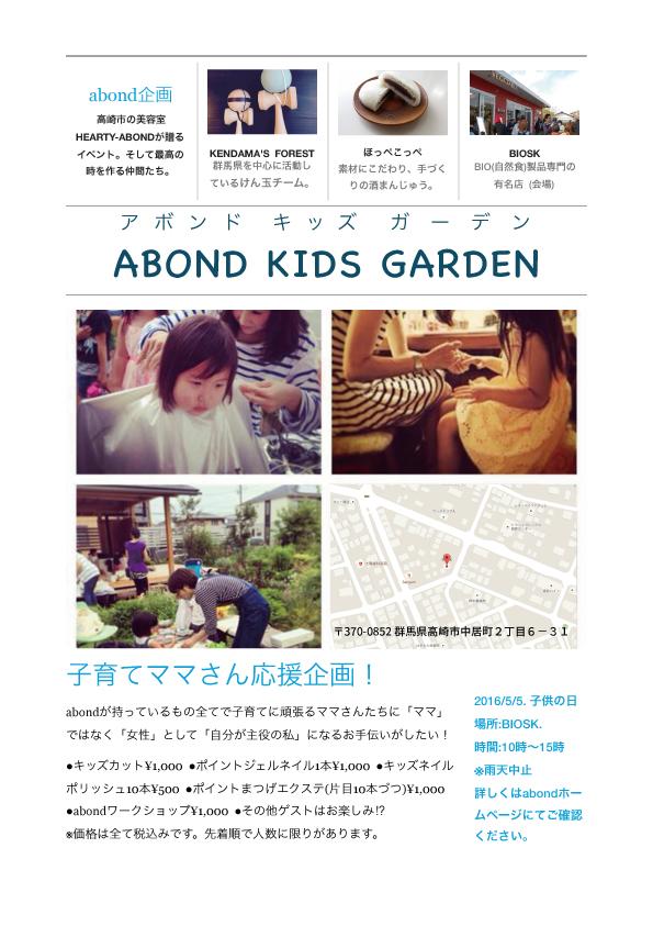 abond_kids_garden